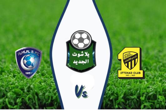 نتيجة مباراة الهلال والاتحاد السعودي بتاريخ 27-08-2019 دوري أبطال آسيا