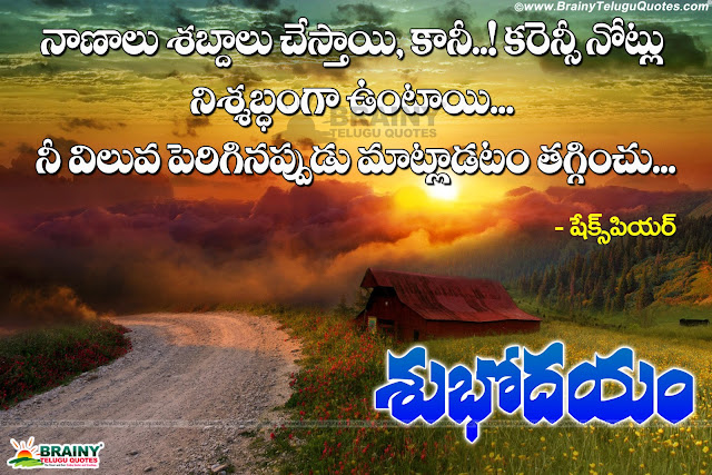 Telugu Quotes, Subhodayam in Telugu, Telugu Success lines,Telugu manchimaatalu, Online Telugu Good Morning Quotes