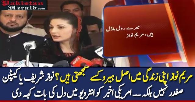 Who Is Maryam Nawaz Hero? Telling