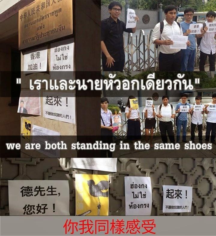 """ฮ่องกงประท้วง: Thai E-News: รายการ คมชัดลึก ตอน """" เสรี(พัง)พาบ """" ประท้วง"""