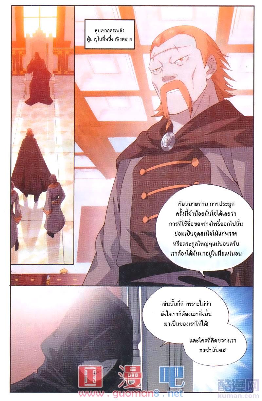 อ่านการ์ตูน Doupo Cangqiong 194 ภาพที่ 13