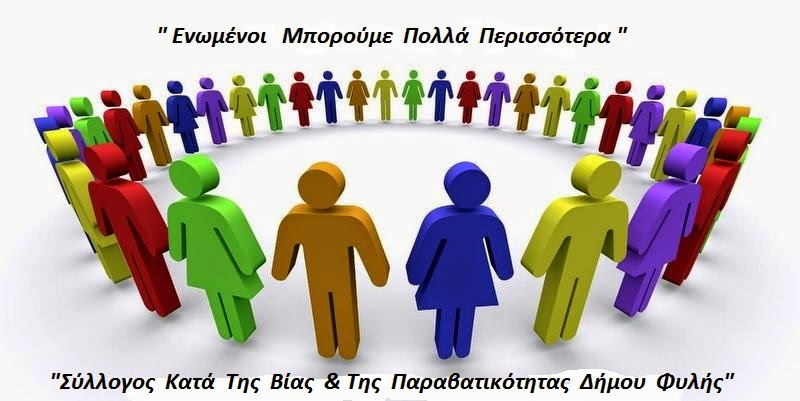 Ιδρυση Συλλόγου κατά της Βίας και της Παραβατικότητας Δήμου Φυλής
