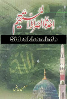 Ihdinas Sirat Al Mustaqim
