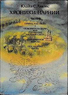 """Клайв С. Льюис """"Хроники Нарнии"""".  часть 2. """"Принц Каспиан"""", """"Покоритель зари"""", Серебряное кресло"""", """"Последняя битва"""""""