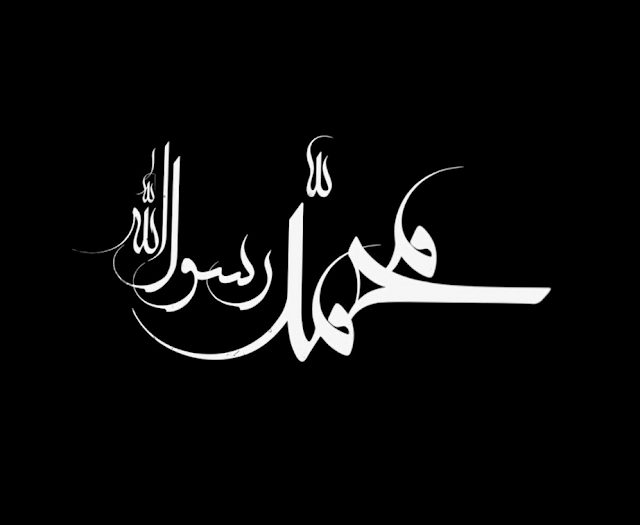 Muhammad sw name in arabic