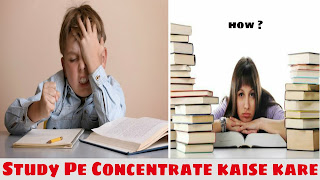 How to Concentrate on Studies in hindi ( padhai pe dhyan kendrit kaise kare )