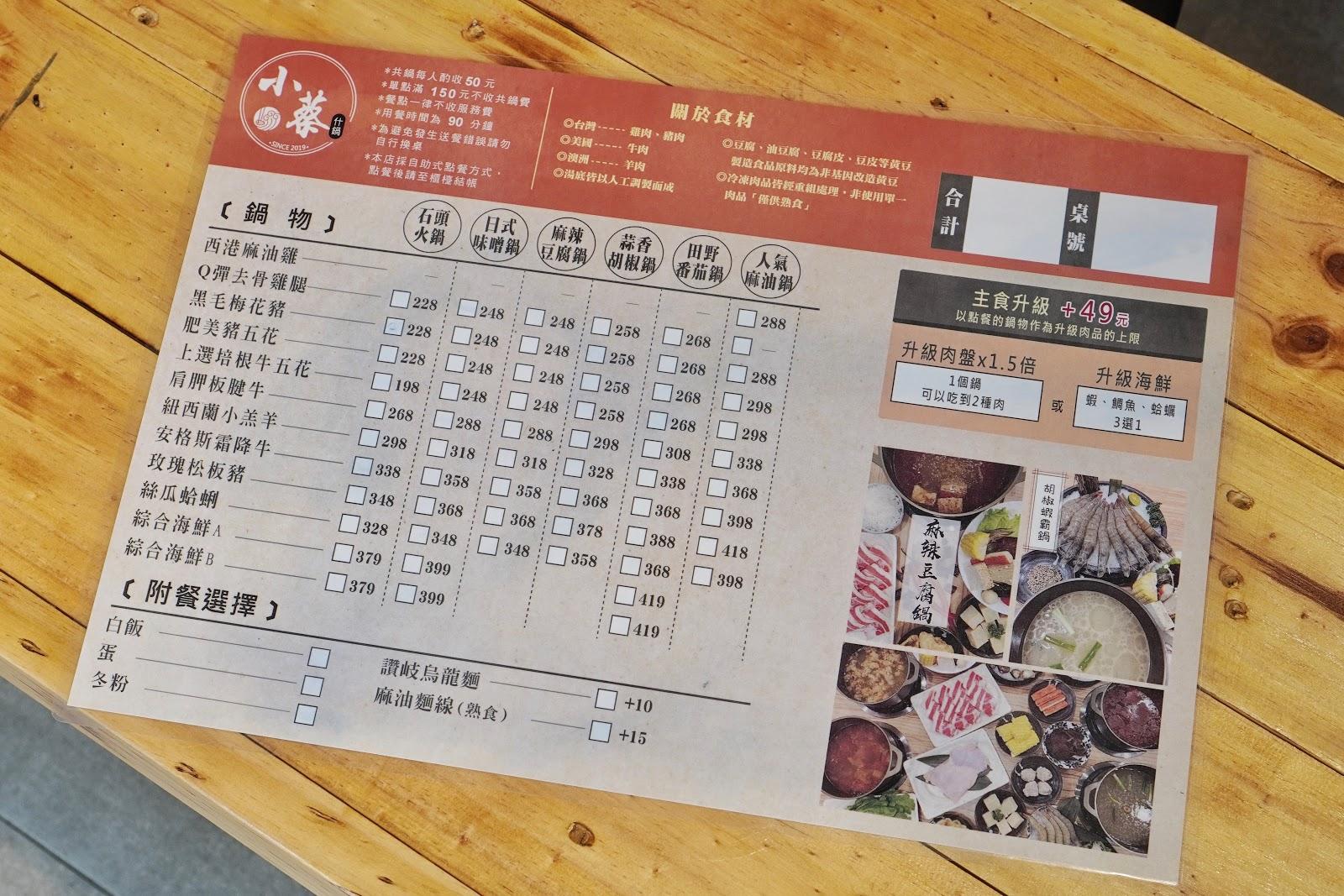 台南中西區美食【小蔡什鍋】菜單介紹