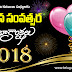 Wish you a happy new year images 2018 telugu