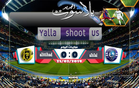 اهداف مباراة الهلال السعودي والاتحاد اليوم 21-02-2019 الدوري السعودي
