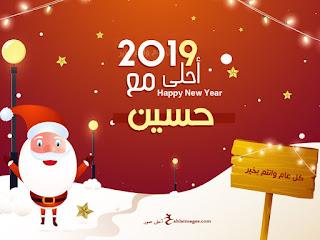 صور 2019 احلى مع حسين