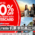 Airasia 机票 折扣高达50%