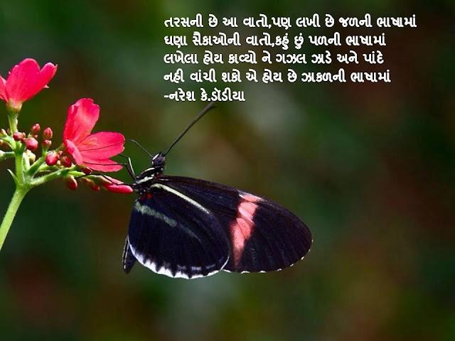 तरसनी छे आ वातो,पण लखी छे जळनी भाषामां Gujarati Muktak By Naresh K. Dodia