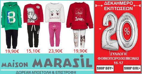 Δεκαήμερο Εκπτώσεων Maison Marasil
