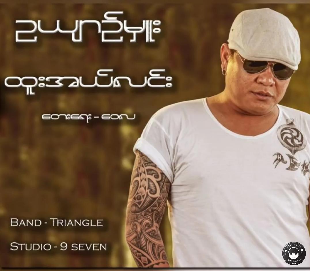 Xbox Myanmar New Song 2019