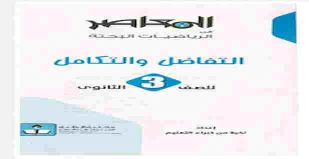 كتاب المعاصر فى التفاضل والتكامل للصف الثالث الثانوى 2020