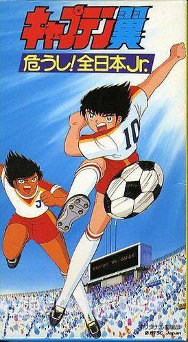 Tsubasa Movie 2 -Captain Tsubasa: Ayaushi! Zen Nippon Jr