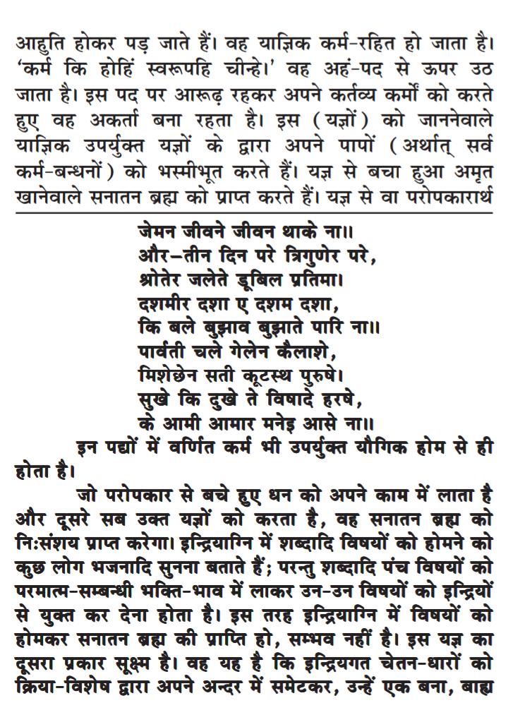 गीता लेख चित्र 15