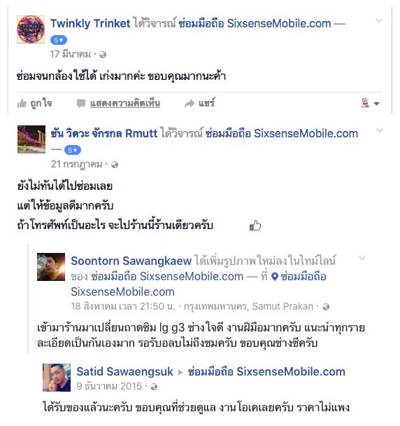 รีวิวการใช้บริการบน Facebook