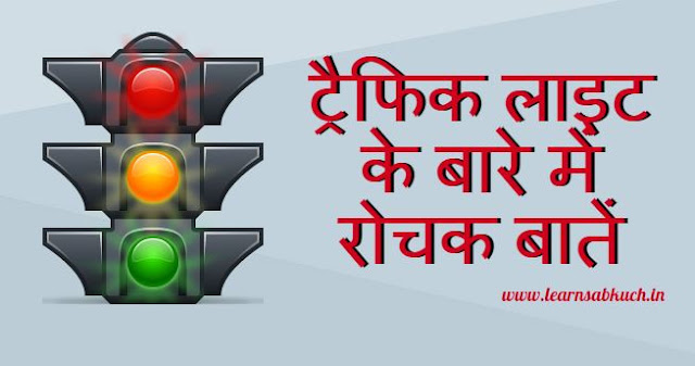 Interesting Facts About the Traffic Light