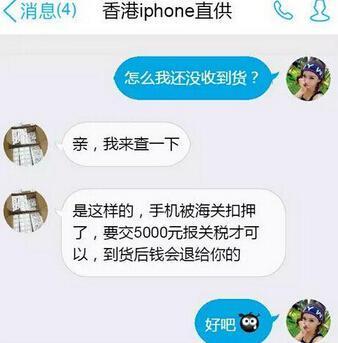 iPhone fake