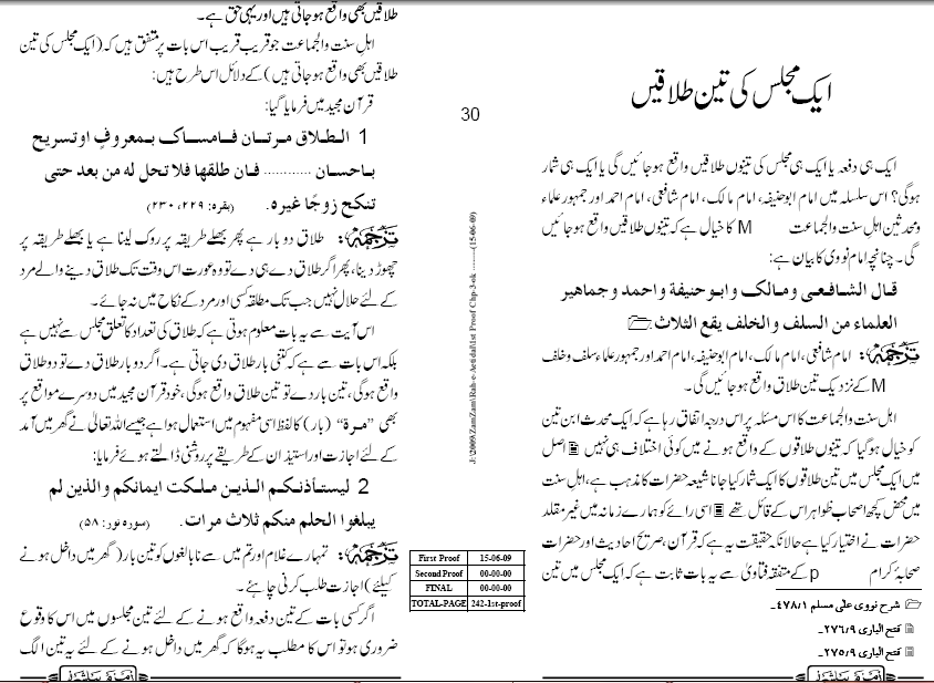 TALAQ IN ISLAM URDU PDF DOWNLOAD