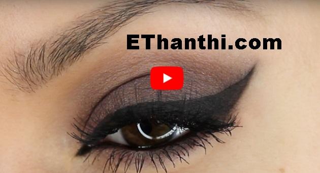 ஐ லைனர் அணியவும் புது ஐடியா | New Idea to wear eyeliner !
