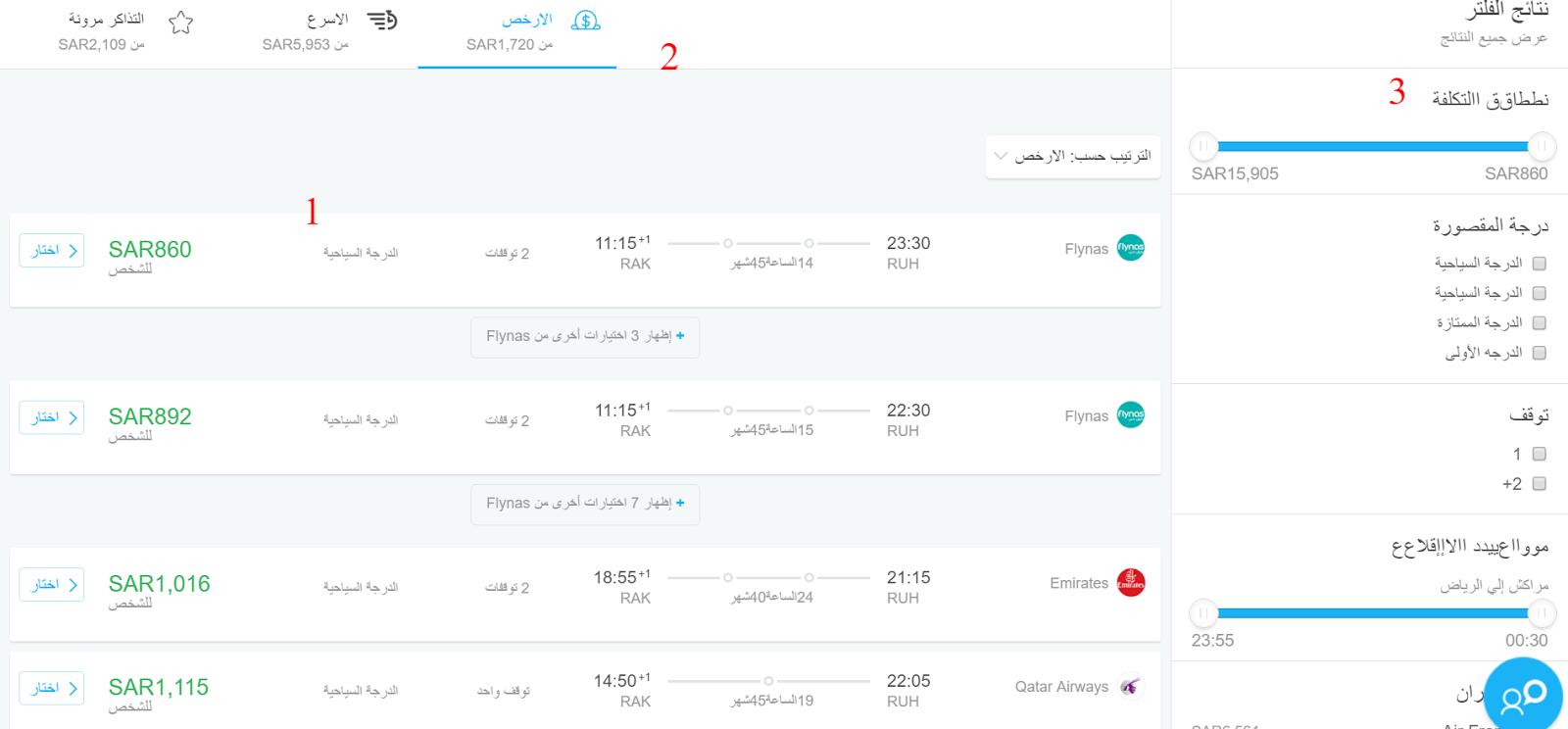 اختيار أرخص رحلة من مصر للسعودية