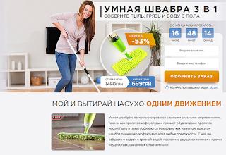 https://bestshopby.ru/smart-mop5/?ref=275948&lnk=2059079