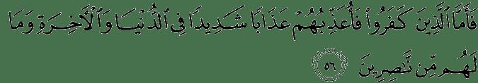 Surat Ali Imran Ayat 56
