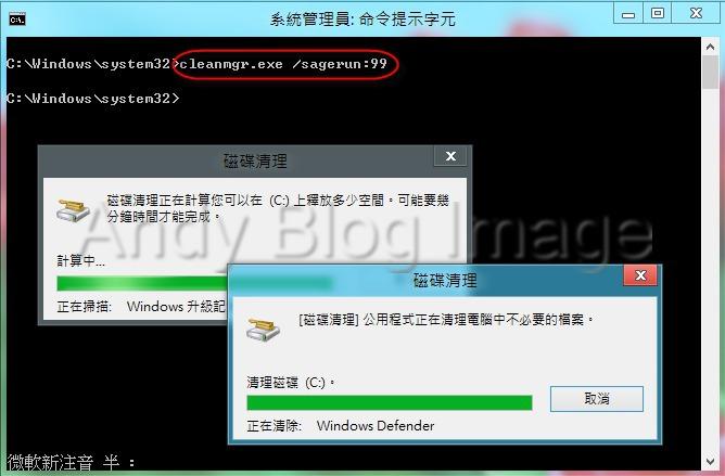 Andy 的隨手寫技術筆記本: 開啟 Windows 8 磁碟清理進階功能