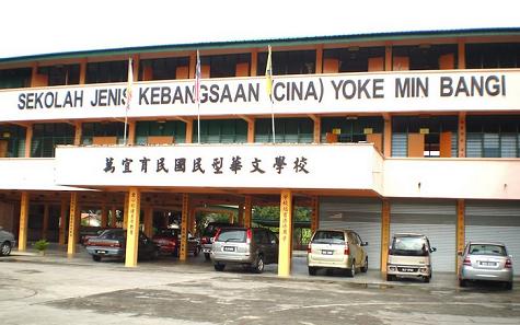 kelebihan menghantar anak ke sekolah aliran cina di Malaysia
