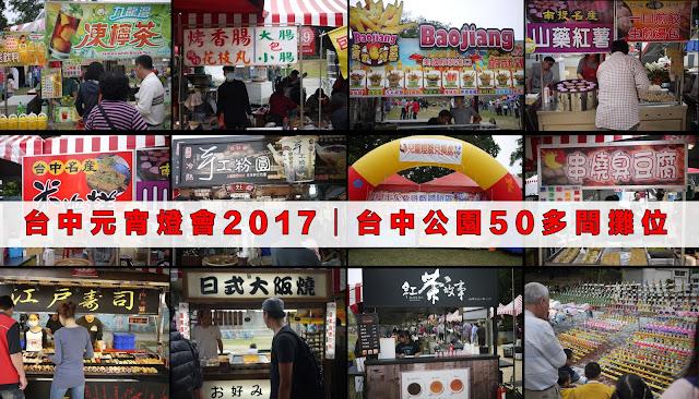 台中元宵燈會2017
