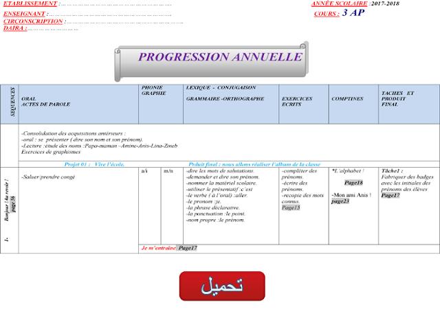 التوزيع السنوي في اللغة الفرنسية للسنة الثالثة إبتدائي الجيل الثاني
