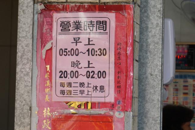 永和豆浆大王(礁溪火车站附近)