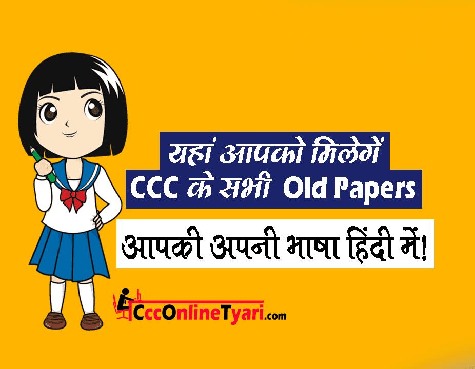 CCC previous Paper