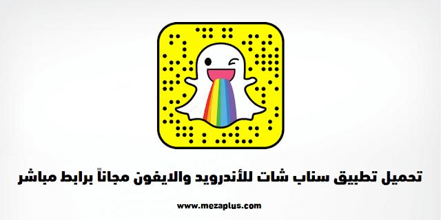 تحميل تطبيق سناب شات SnapChat للأندرويد والايفون مجاناً برابط مباشر