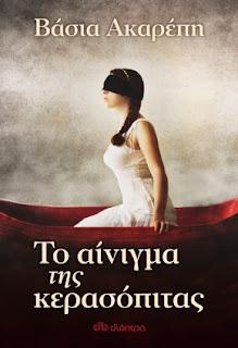 https://www.dioptra.gr/Vivlio/699/712/To-ainigma-tis-kerasopitas/