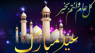 Musalim Eid al Adha Festival HD Image