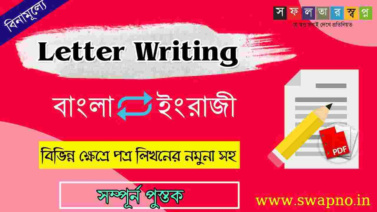 Best Letters Writing Book PDF in English and Bengali