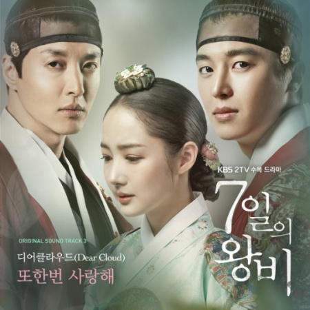 Lyric : Dear Cloud - Love Again (또한번 사랑해)  (OST. Queen for Seven Days)