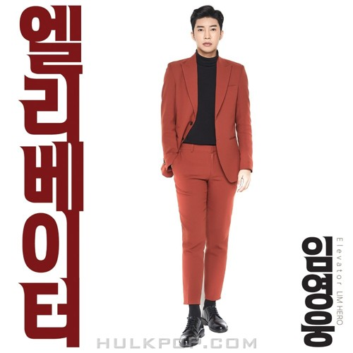 Im Young Woong – 엘리베이터 – Single