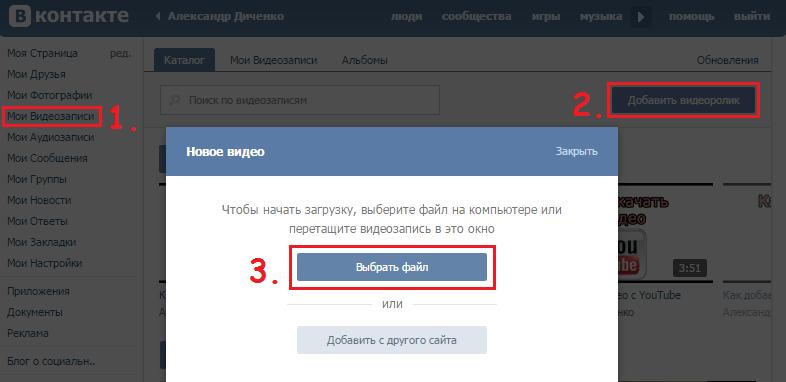 Выбираем видео файл для загрузки В Контакт