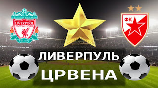 Црвена Звезда – Ливерпуль прямая трансляция онлайн 06/11 в 20:55 по МСК.