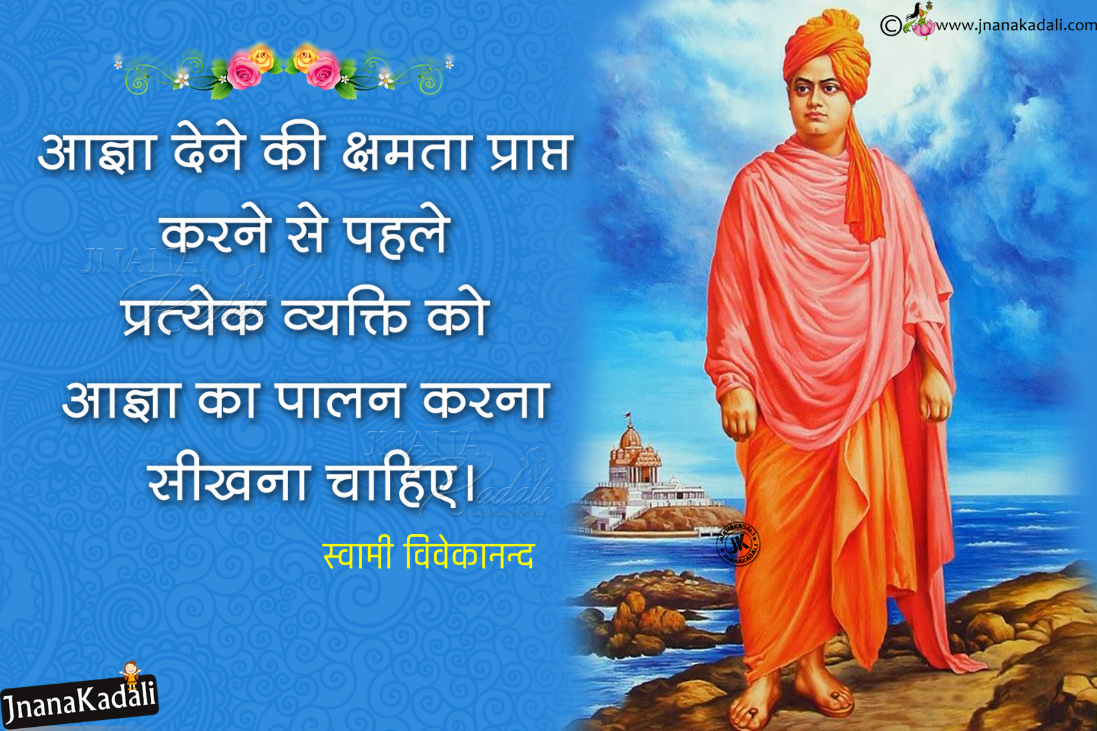 Swami Vivekananda Success Quotes In Hindi: Hindi Most Inspirational Words In By Swami Vivekananda