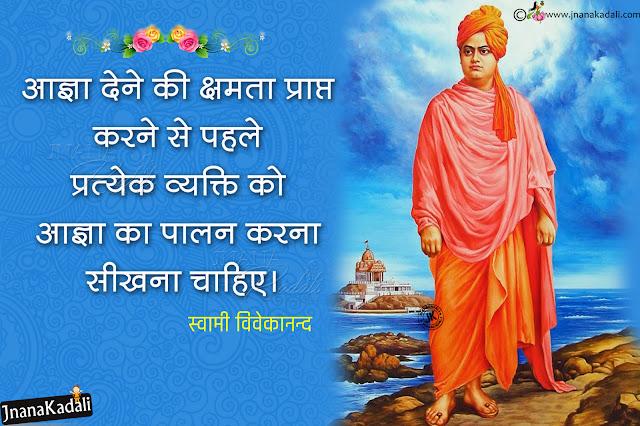 swami vivekananda quotes, youth quotes in hindi, swami vivekananda hd wallpapers quotes in hindi