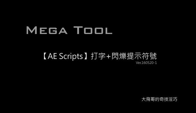 【Mega Tool - AE小工具 打字+閃爍提示符號】