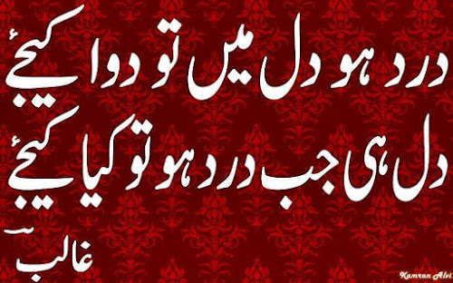 GHALIB URDU SHAYARI PDF DOWNLOAD