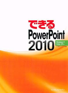 5 できるPowerPoint 2010 [Dekiru PowerPoint 2010]