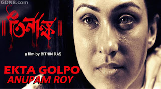 EKTA GOLPO - TEENANKO BENGALI MOVIE