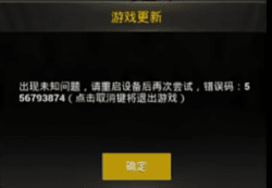 حل مشكلة رسالة pubg mobile
